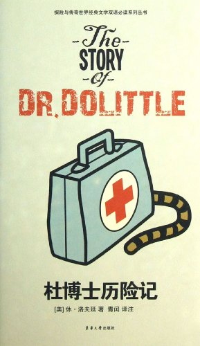 9787566902504: The Story of Dr. Dolittle