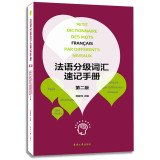 9787566904867: French grading vocabulary shorthand manual (second edition)(Chinese Edition)