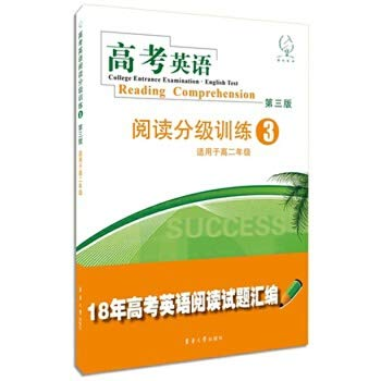 Matriculation English reading grade training (3) (third edition)(Chinese Edition): BIAN XIE ZU