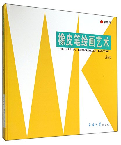 Eraser pen painting (painting) (fine)(Chinese Edition): WEI KANG