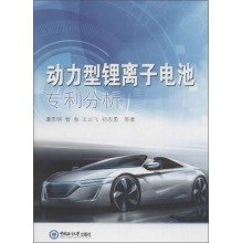 9787567008854: Power lithium-ion battery patent analysis(Chinese Edition)