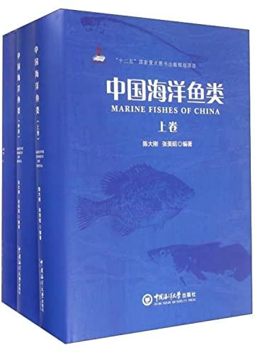 9787567010659: 中国海洋鱼类(上中下)(精)