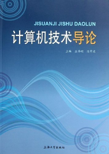 9787567101371 Introduction to Computer Technology(Chinese Edition): ZHUANG WEI MING