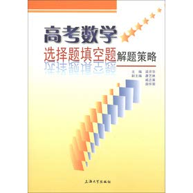 College entrance math multiple-choice fill-in problem-solving strategies(Chinese: LIANG KAI HUA