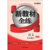 9787567106116: New textbooks full practice : Language ( 4th grade on ) (RJ Edition )(Chinese Edition)