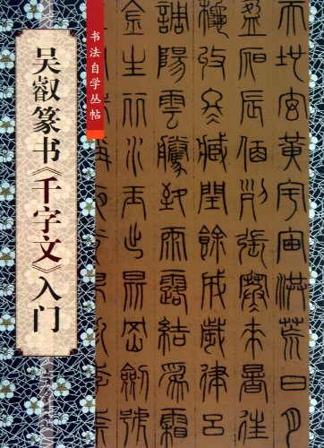 9787567109162: Calligraphy self Cong posts : Wu Rui Seal Thousand Character Classic Getting Started(Chinese Edition)