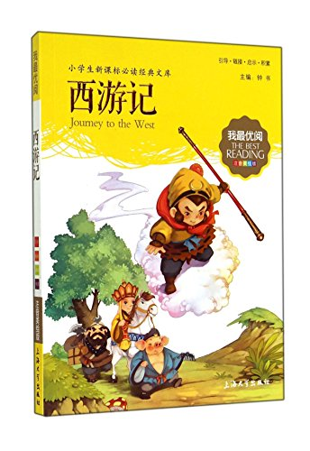 Journey to the West (phonetic America painted: ZHONG SHU
