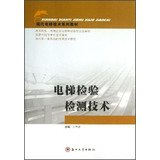 9787567201569: Modern elevator technology textbook series : elevator inspection technology(Chinese Edition)