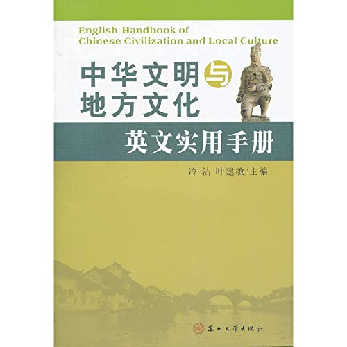 Practical Handbook of Chinese civilization and local culture English(Chinese Edition): LENG JIE . ...