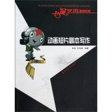 9787567207103: Animation art foundation course: Animated Short Film Script Writing(Chinese Edition)