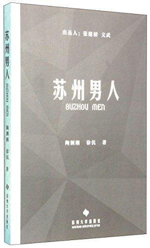 9787567210608: 苏州男人