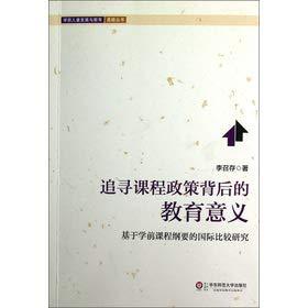 Child Development and Education Gao Zhan Books: LI ZHAO CUN