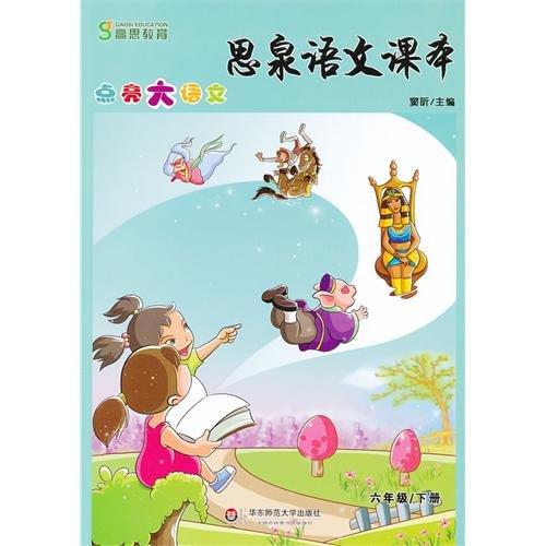 Thinking springs language textbook lit large Language (Grade 6) (Vol.2) (2013 spring)(Chinese ...