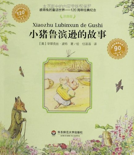 9787567510746: Classic fairy tale world to commemorate the 120th anniversary of Peter Rabbit: pig Robinson Story (phonetic version)(Chinese Edition)