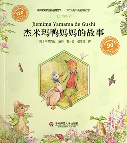 9787567510777: Classic fairy tale world to commemorate the 120th anniversary of Peter Rabbit: Jemima Ya Mama's story (phonetic version)(Chinese Edition)