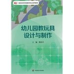 Kindergarten teaching toy design and production(Chinese Edition)