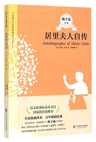 9787567530195: The Autobiography of Madame Curie (Chinese Edition)