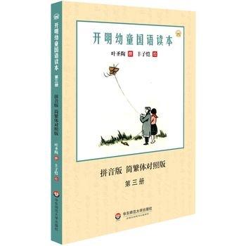Children enlightened Mandarin Reading (Volume III) (phonetic: YE SHENG TAO