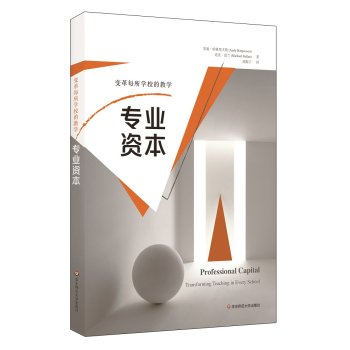 9787567536128: Professional Capital: Change every school teaching(Chinese Edition)