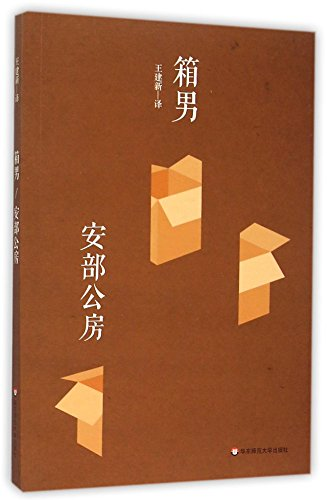 9787567536203: The Box Man (Chinese Edition)