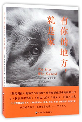 9787567560246: The dog who danced (Chinese Edition)