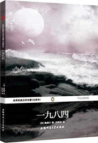 World Classic Literature (full translation): one thousand nine hundred eighty-four(Chinese Edition)...