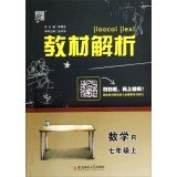Materials science dispensation Code Analysis: Mathematics (fourth grade R)(Chinese Edition): CHEN ...