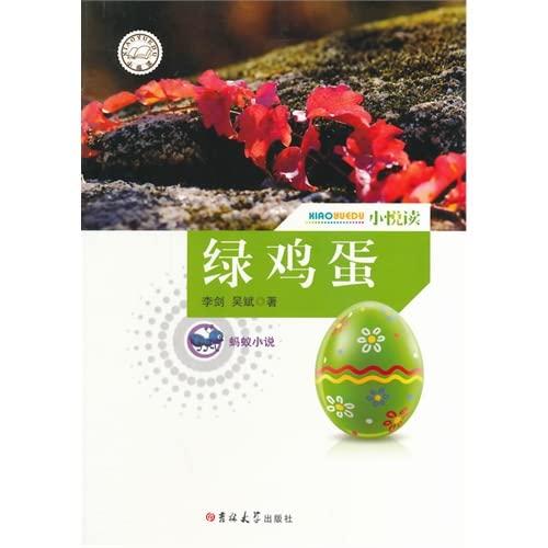Ten items Ants fiction books - Green Eggs(Chinese Edition): LI JIAN