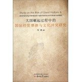 Study on the Rise of Great Nation & Accompanying Intemational Trade Frictions and Cutlural ...