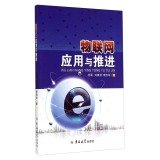 Things applications and propulsion(Chinese Edition): DU JUAN .