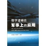 Mathematical modeling used in the military(Chinese Edition): ZHANG XUE XIN