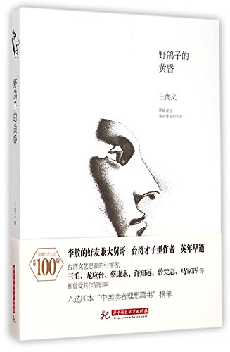 9787568006668: The Nightfall of A Wild Pigeon (Chinese Edition)