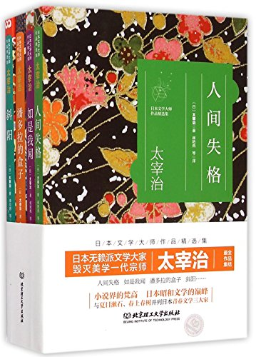 9787568200127: 日本文学大师太宰治作品精选集:人间失格+如是我闻+潘多拉的盒子+斜阳(套装共4册)