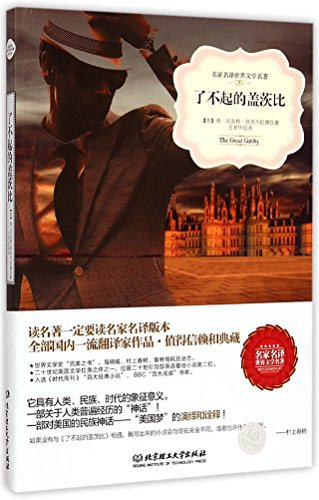 9787568200820: The Great Gatsby (Chinese Edition)