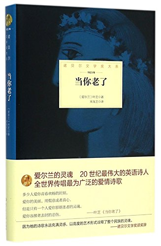 9787568203203: When You Are Old (Chinese Edition)