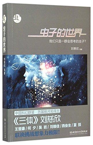 World of Bugs (Chinese Edition): Liu Cixin