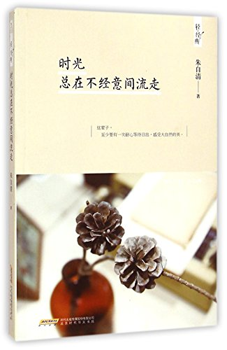 9787569901238: Time is Running Away Ceaselessly (Light Classic) (Chinese Edition)