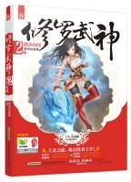 9787569901887: Shura unmatched Valkyrie 2 rivers(Chinese Edition)