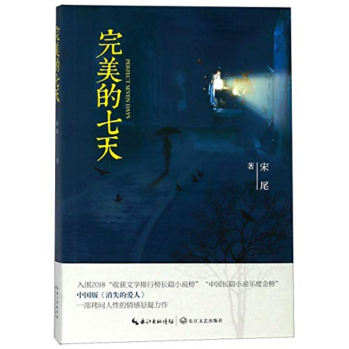 Perfect Seven Days (Chinese Edition): Song Wei
