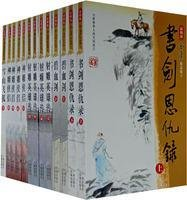 9787600601714: Jin Yong's works set - (New Revised Edition) (36)(Chinese Edition)