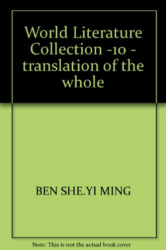9787600669110: World Literature Collection -10 - translation of the whole