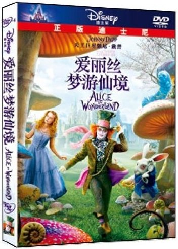9787799122809: Alice in Wonderland (Mandarin Chinese Edition)