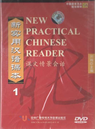 9787799507903: New Practical Chinese Reader: Textbook, volume 1 [DVD]