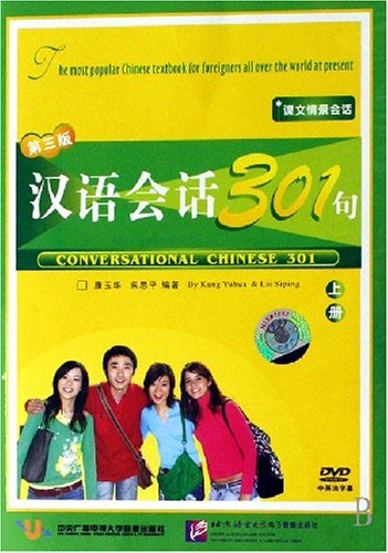 9787799511719: Conversational Chinese 301: Pt. A