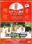 9787799616957: 12 Girls Band - Live At Budokan Japan & Shining Energy 2004 (China Version)