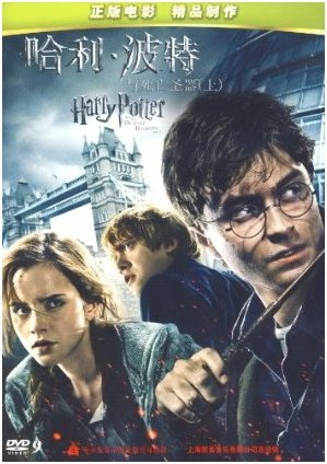 9787799737539: Harry Potter and the Deathly Hallows, Part 1 (Mandarin Chinese Edition)