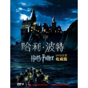 9787799737836: Harry Potter 1-7 Collection - 8 DVDs (Mandarin Chinese Edition)