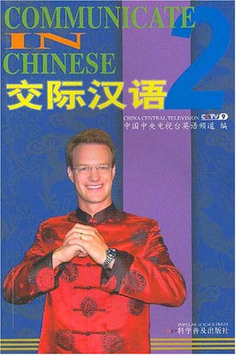 9787799804897: Communicate in Chinese 2 (Tapes 1-6) (English and Mandarin Chinese Edition)