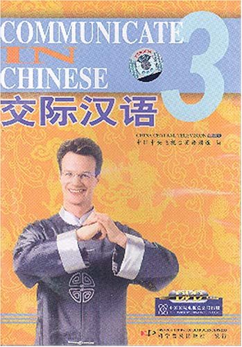 9787799810393: Communicate in Chinese, Vol. 3 (3 DVDs) (Chinese and English Edition)