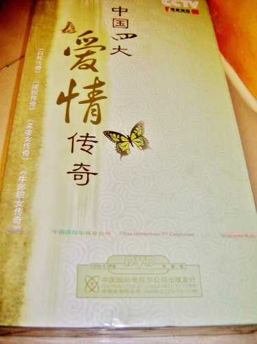 9787799822624: China's four big love legend / CCTV DOCUMENTARY / LECTURE ROOM / PAL / 6 DVD